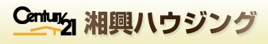 センチュリー21 湘興ハウジング